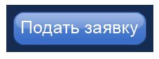 zayavka onlajn